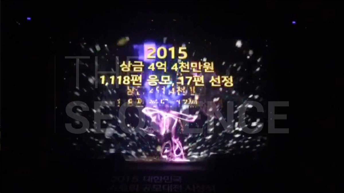 []한국콘텐츠진흥원-2015-K-Story-Awards-&-Festival-라이브-(0;00;58;29).jpg